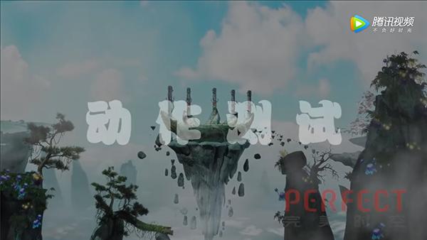 广东完美时空数字科技-动画片测试镜头