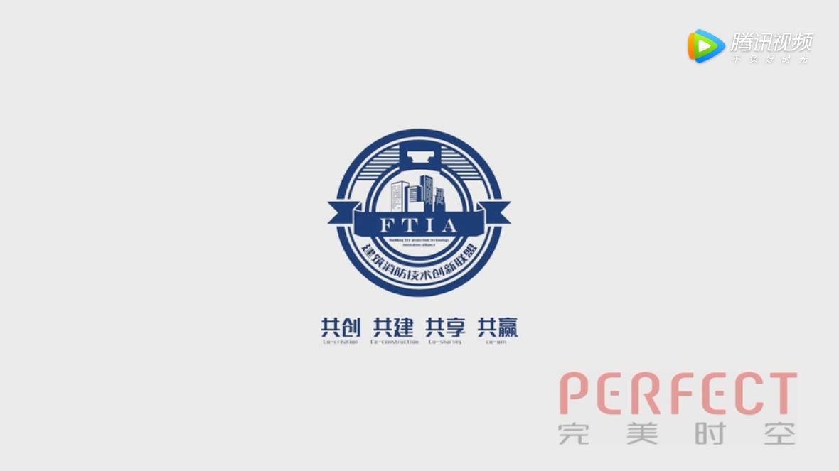 广东完美时空数字科技-深圳泰和安消防