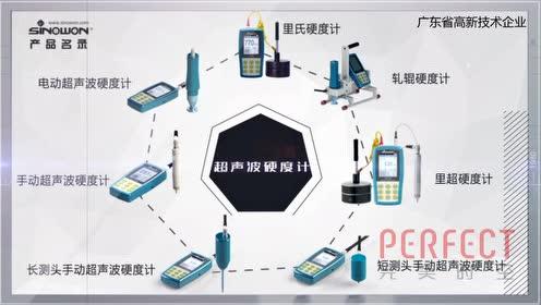 广东完美时空数字科技-东莞中旺精密仪器