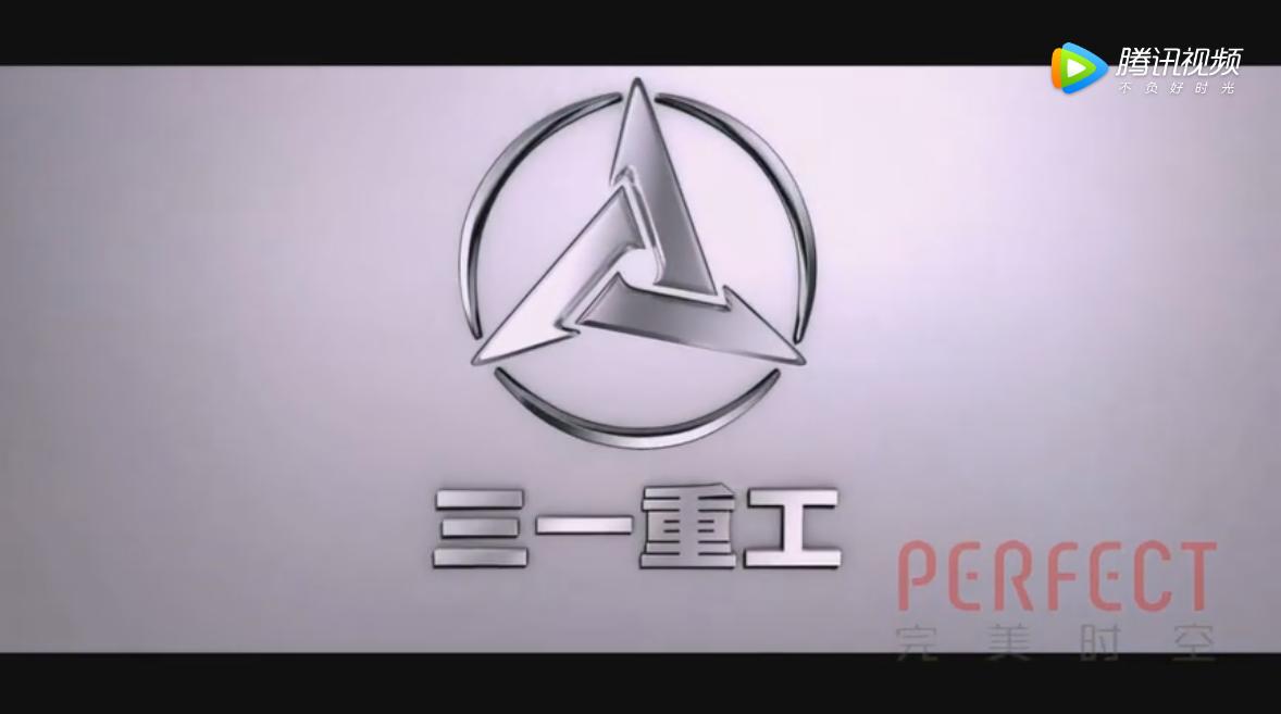 广东完美时空数字科技-三一重工
